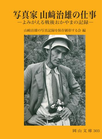 303.写真家 山﨑治雄の仕事