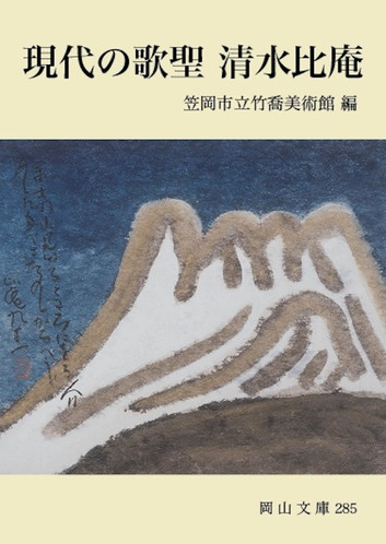 285.現代の歌聖  清水比庵