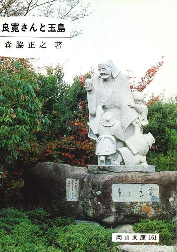 161.良寛さんと玉島