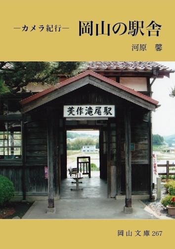267.-カメラ紀行-岡山の駅舎