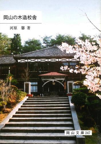 247.岡山の木造校舎