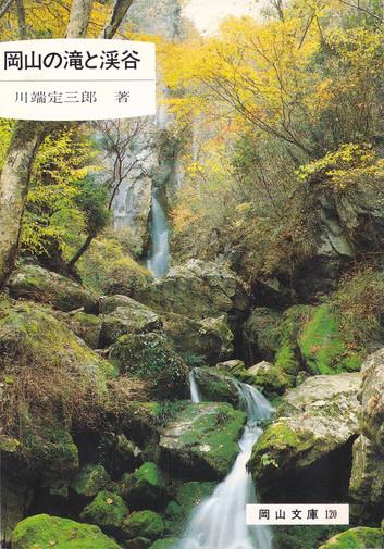120.岡山の滝と渓谷