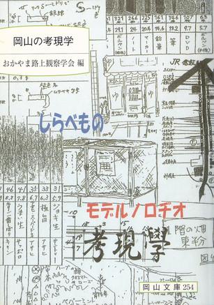 254.岡山の考現学