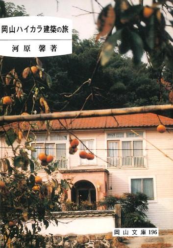 196.岡山ハイカラ建築の旅