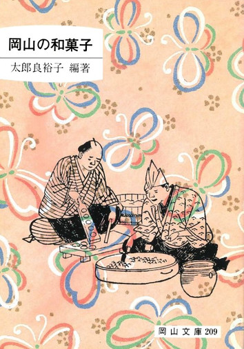 209.岡山の和菓子