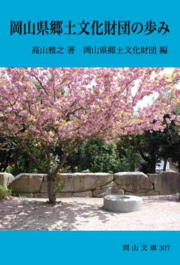 307.岡山県郷土文化財団の歩み