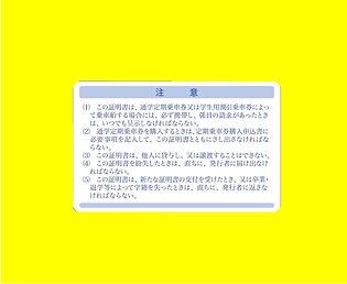 ペーパーカード生徒証明書(表)