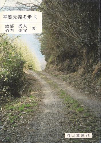 231.平賀元義を歩く