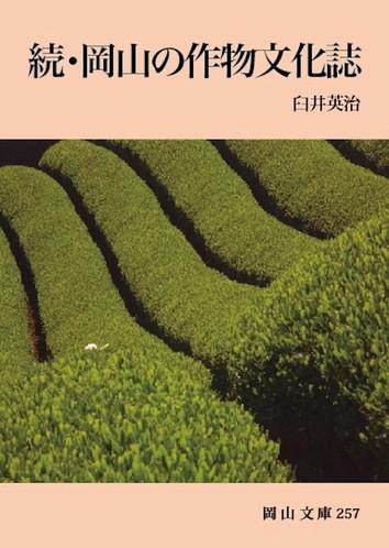 257.続・岡山の作物文化誌