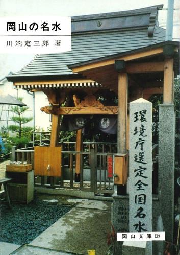139.岡山の名水