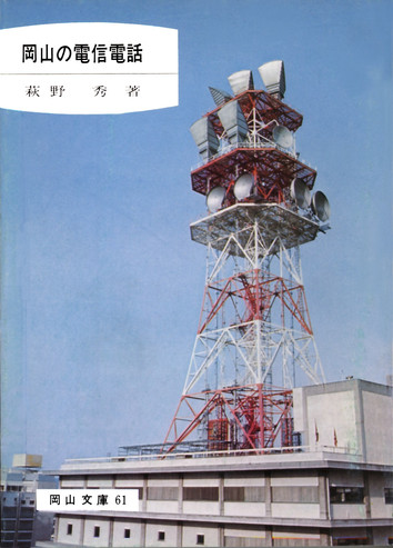 61.岡山の電信電話