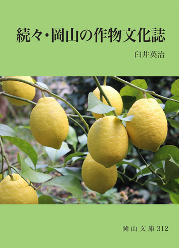 312.続々・岡山の作物文化誌