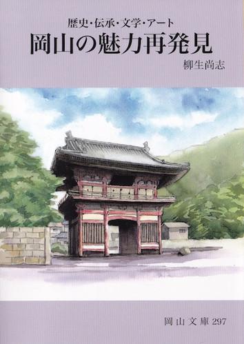 297.歴史・伝承・文学・アート               岡山の魅力再発見