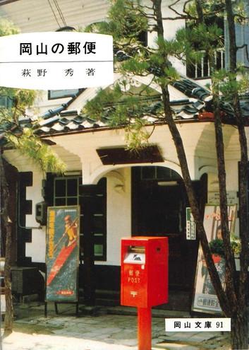 91.岡山の郵便