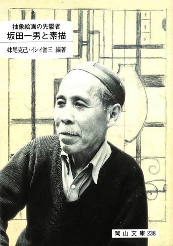 238.坂田一男と素描