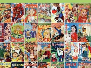 288.カバヤ児童文庫の世界