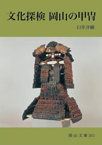 265.文化探検 岡山の甲冑