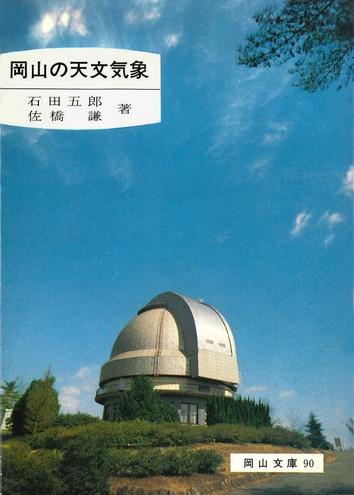 90.岡山の天文気象