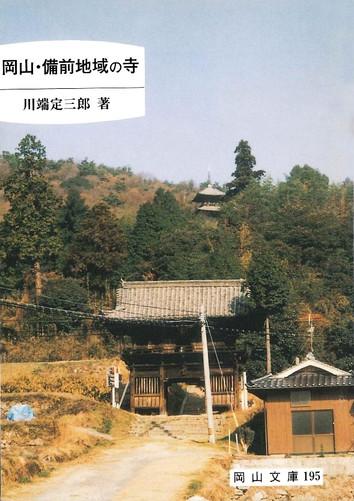 195.岡山・備前地域の寺
