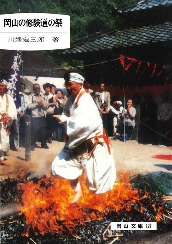 127.岡山の修験道の祭