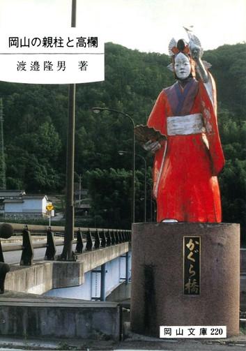 220.岡山の親柱と高欄