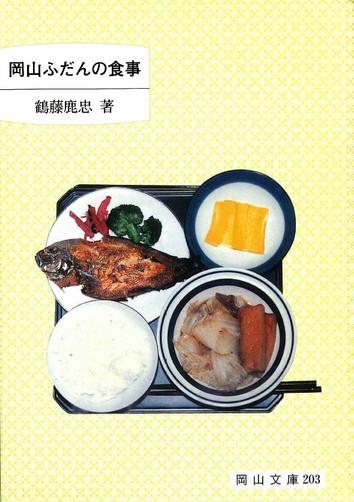 203.岡山ふだんの食事
