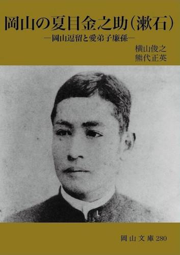 280.岡山の夏目金之助(漱石)