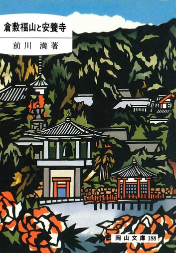 188.倉敷福山と安養寺