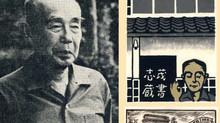 311.志茂太郎と蔵書票の世界