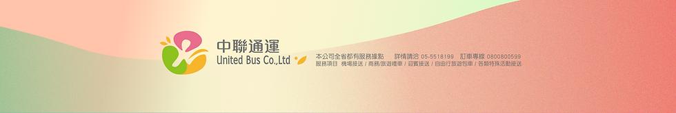 公司形象圖1400X235QQQQ-01.png