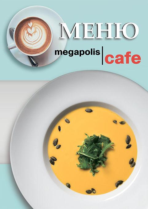 Мегаполис Кафе - Меню 2019.11.27 - Облож
