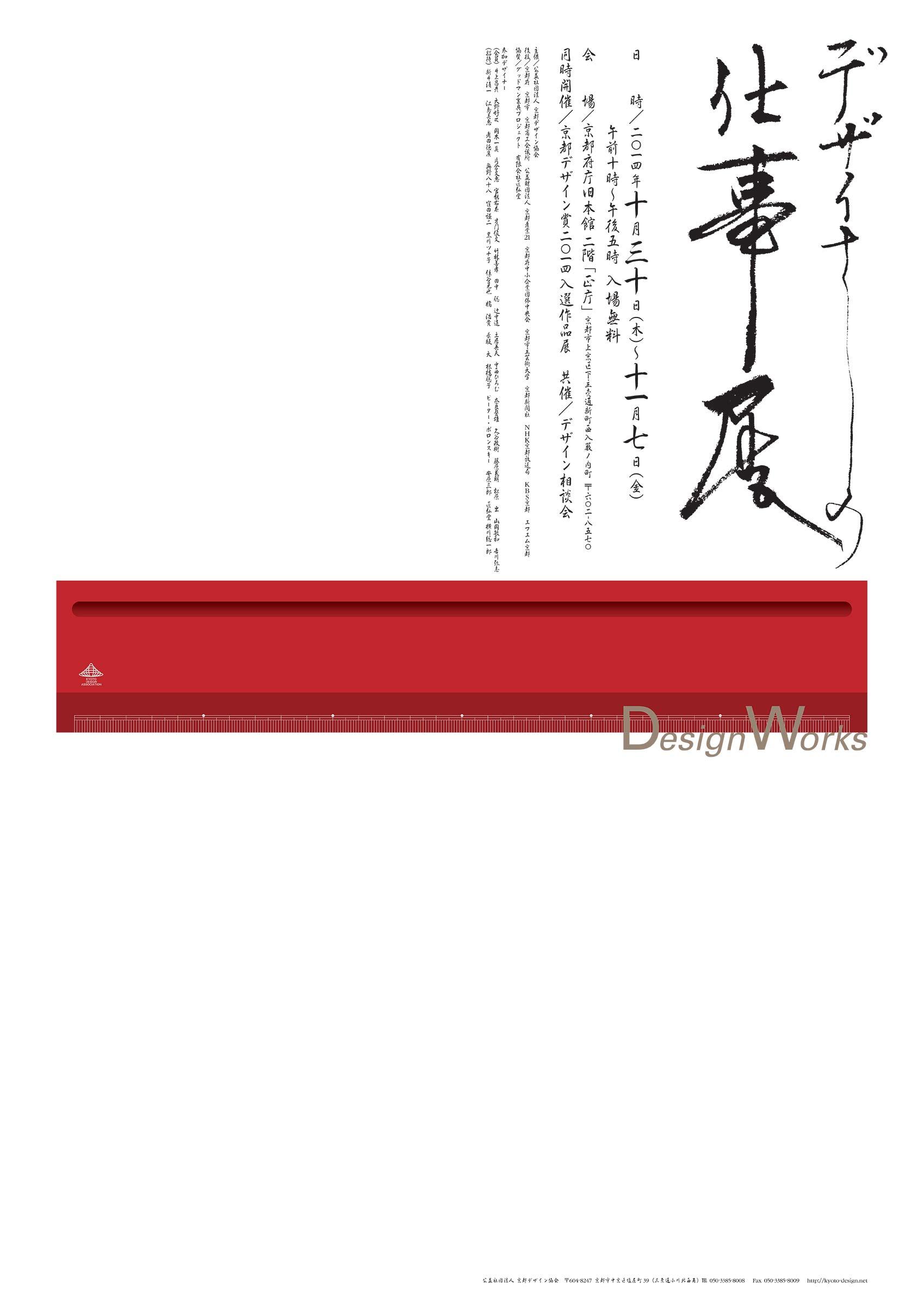 2014仕事展ポスター-01