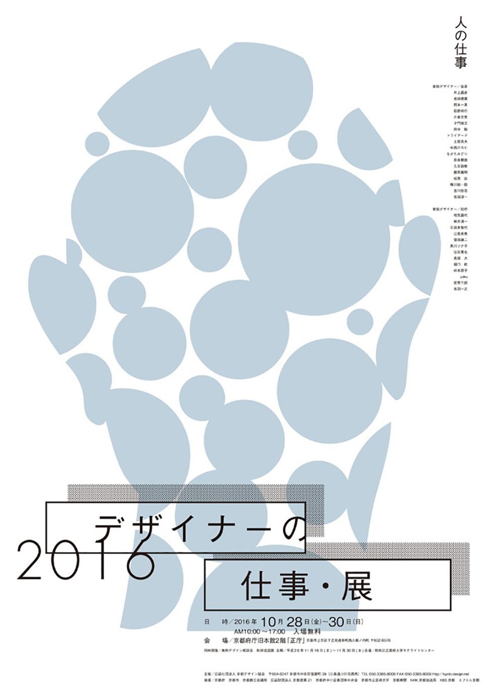 デザイナーの仕事展_72