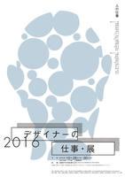 デザイナーの仕事展_72.jpg