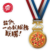 s_Pizza_Hut_HKRMA.jpg