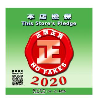 No Fake Pledge Scheme
