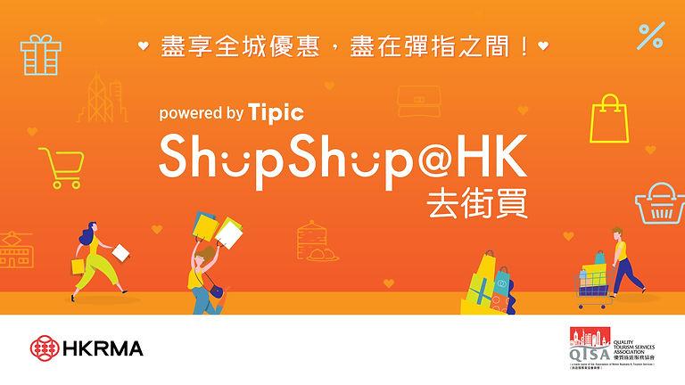 ShopShopHK-04-banner-op.jpg