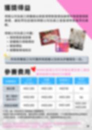 2020傑出服務獎 (4).png