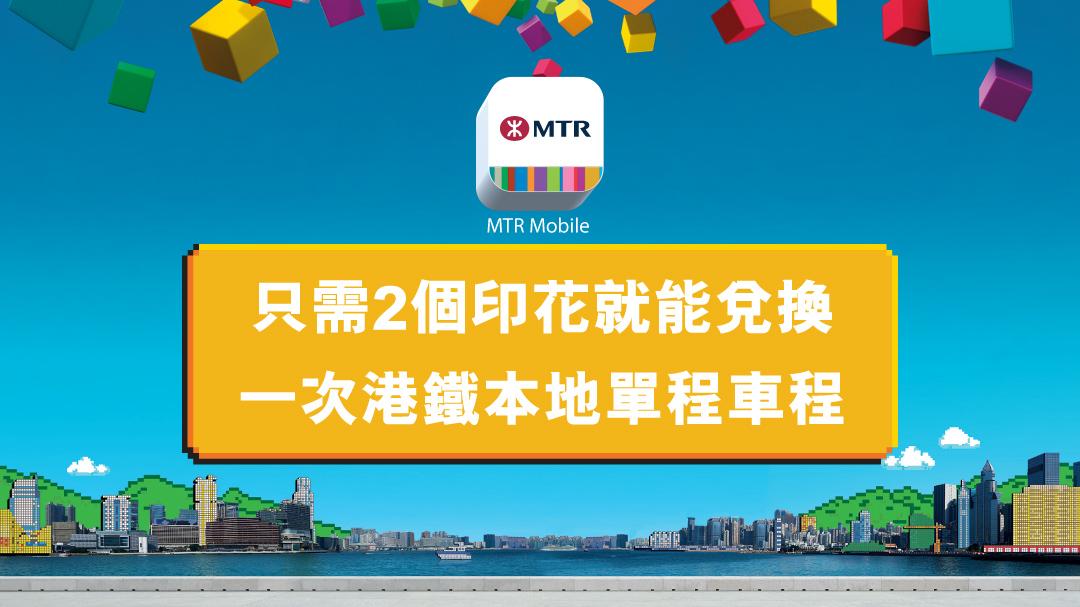 ShopSHop@HK x MTR