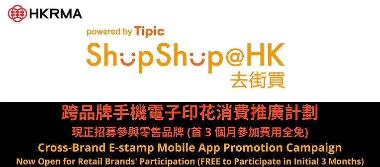 ShopShop@HK eDM Banner (1).png