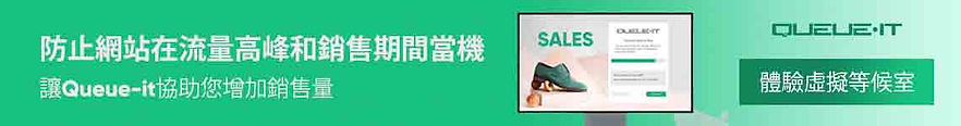 Queue-it holiday season banner cantonese
