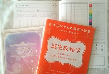 カンタン数秘ミニ講座.png