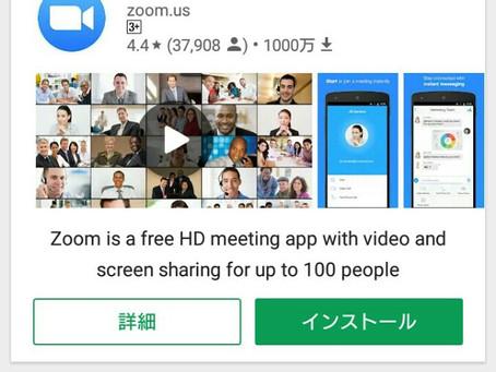 ZOOMでオンライン参加する方法