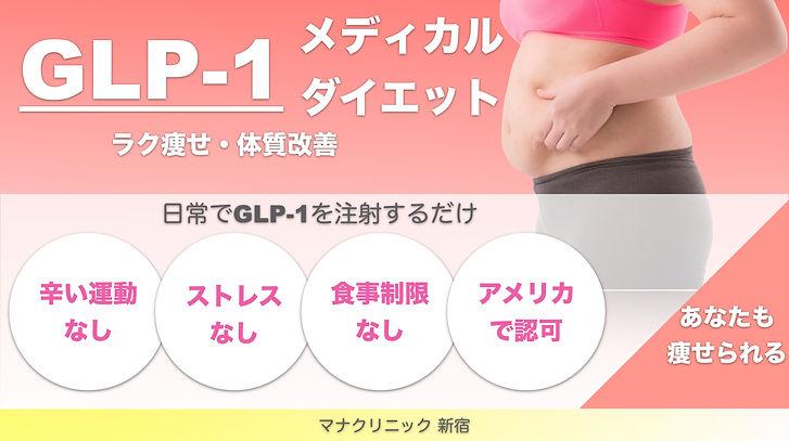 マナクリニック新宿 GLP-1ダイエット
