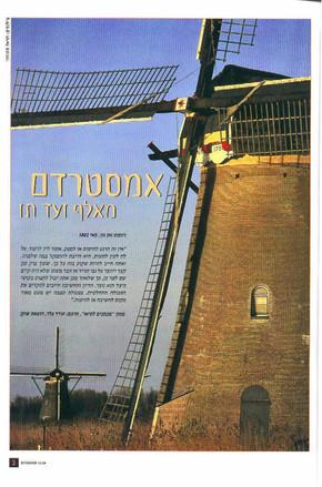 16Achbar Olam Amsterdam - 2002.jpg
