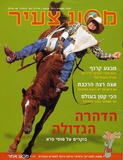 מגזין מסע צעיר