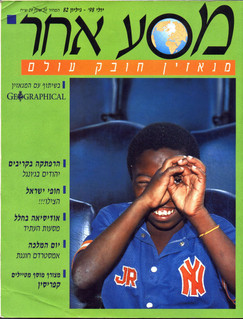 Cover article Jews in Jamaica - Masa Ach