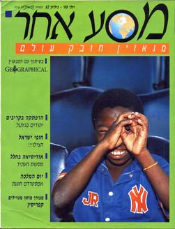 Cover article Jews in Jamaica - Masa Ach