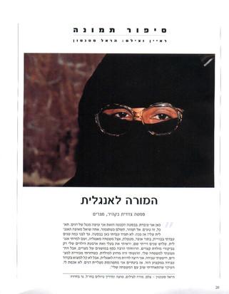 24Egypt- Masa Acher Magazine 2001.jpg