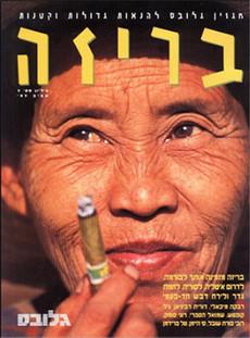 """צילום שער שלי על עטיפת המגזין """"בריזה"""" של גלובס"""""""